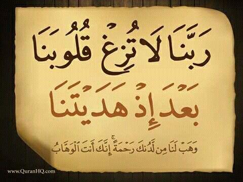 ربنا لا تزغ قلوبنا بعد إذ هديتنا Holy Quran Quran Arabic Calligraphy