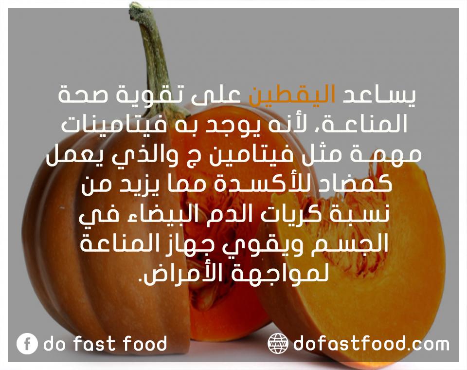 اليقطين Fast Food Health Food