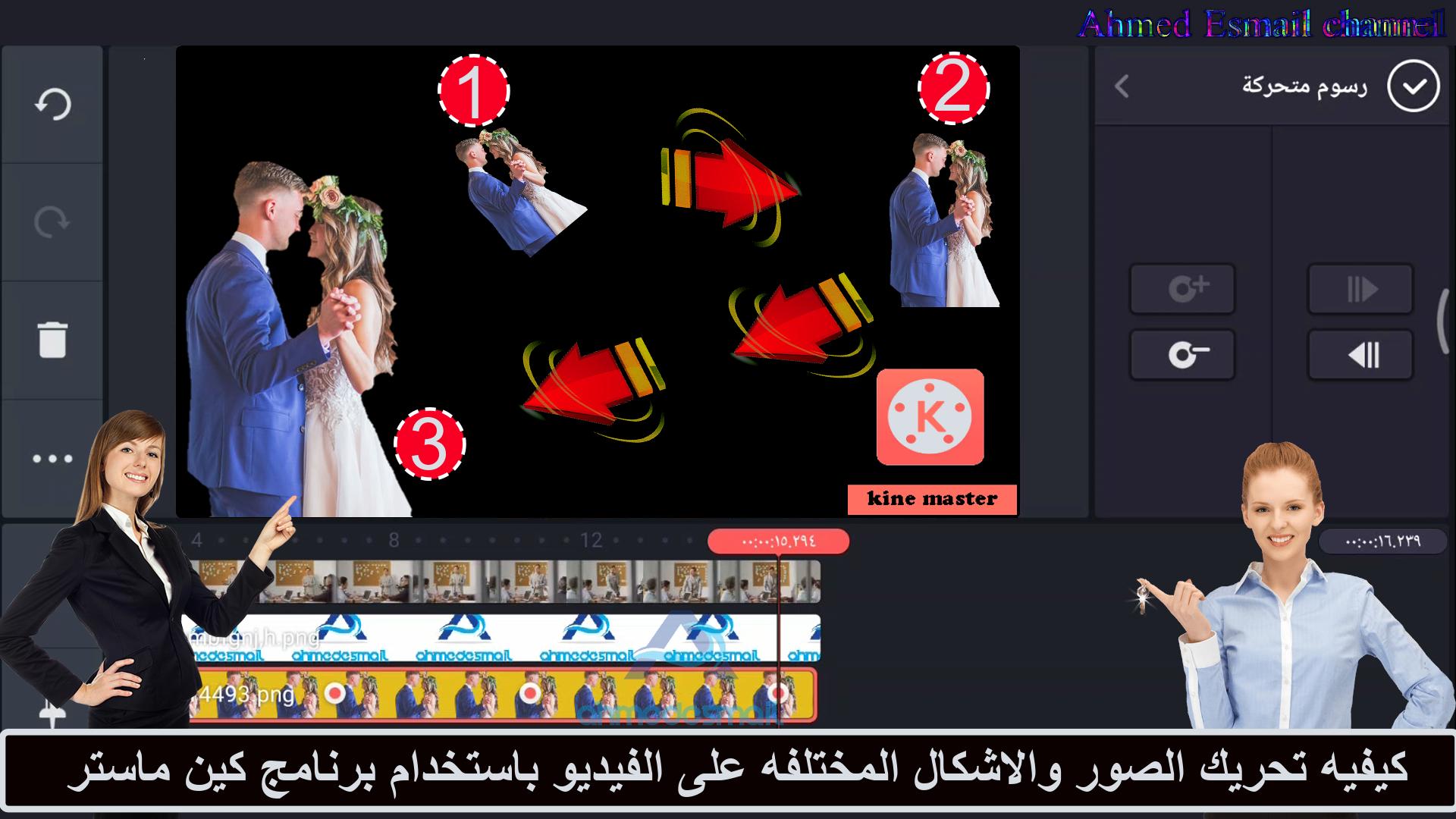 كيفيه تحريك الصور والنصوص والاشكال المختلفه على الفيديو باستخدام كين ماستر Kinemaster Master