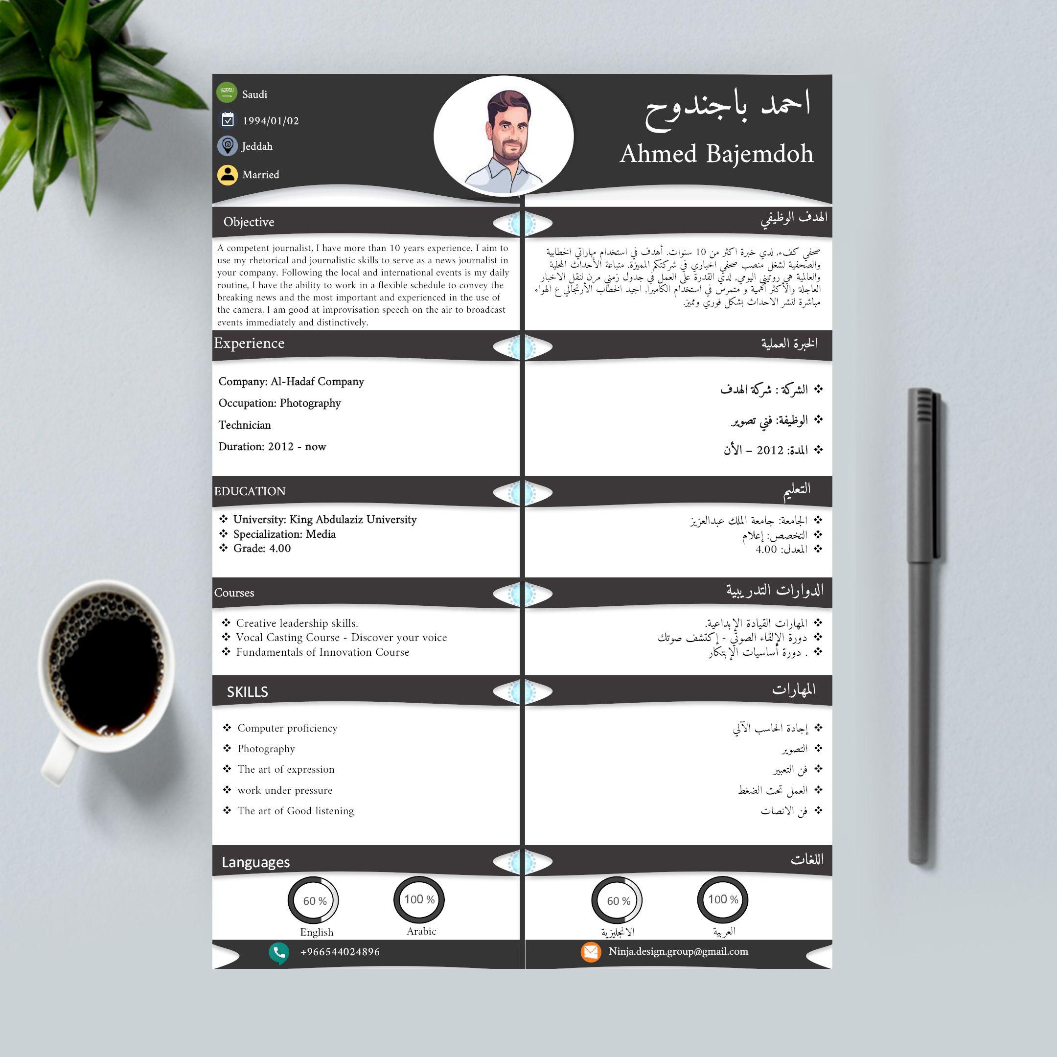 Modern Cv Design Resume Skills Leadership Skills Languages Cv