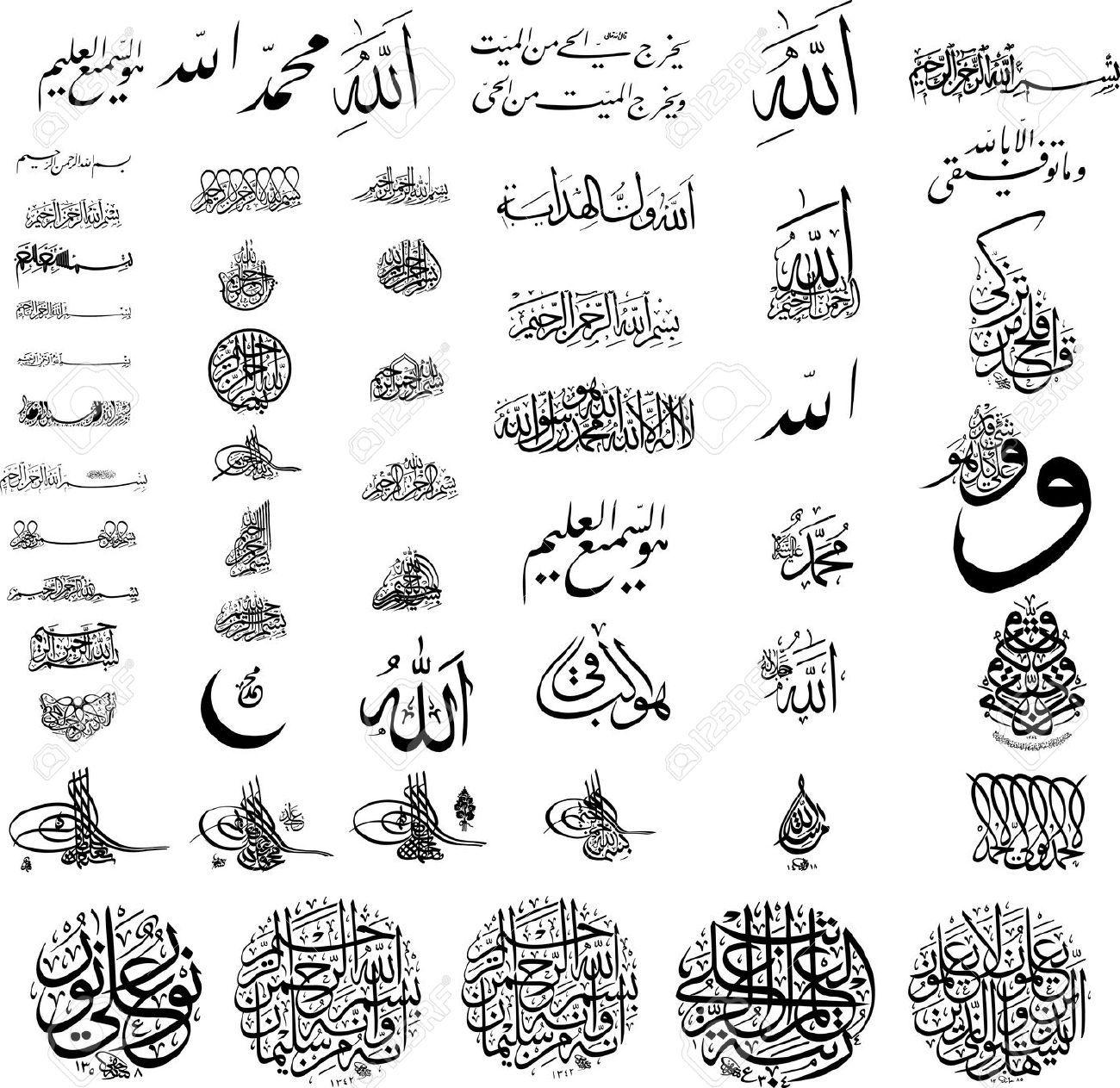 4559541 arabic symbols vector set of arabic writing ottoman sultan 4559541 arabic symbols vector set of arabic writing biocorpaavc