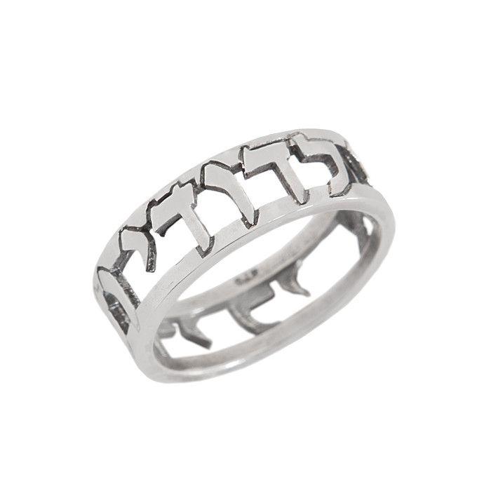 Sterling Silver Wedding Ring With Cutout Ani LeDodi VeDodi Li