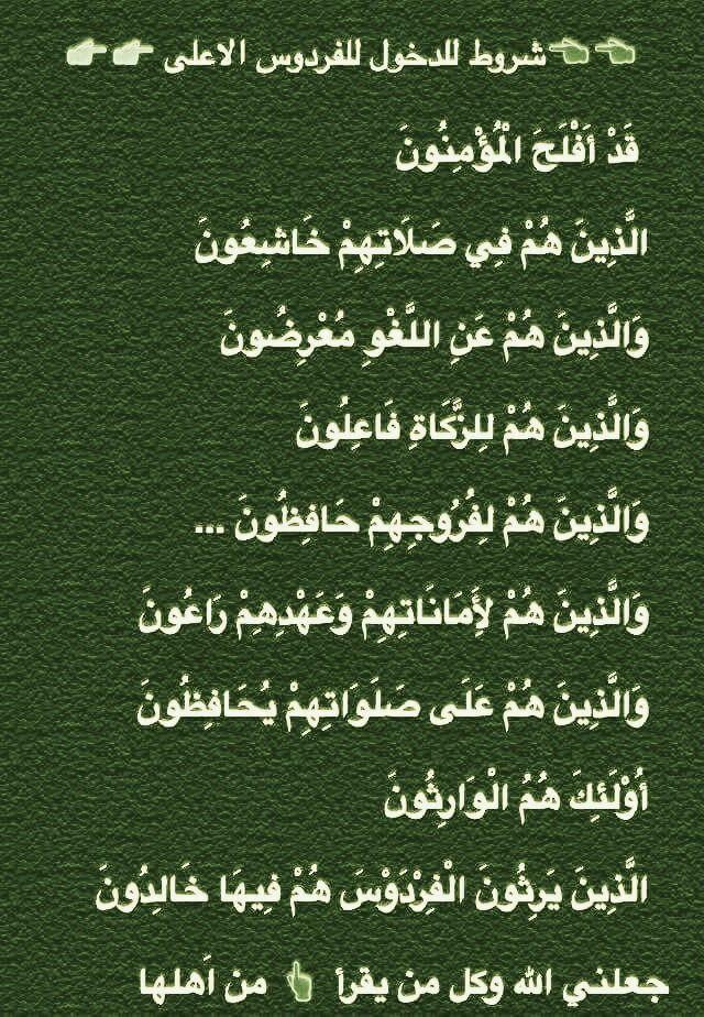 Desertrose اللهم ربنا ارزقنا الفردوس الأعلى من الجنة بلا حساب ولا سابق عذاب Islamic Quotes Holy Quran Islam