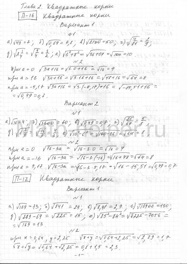 Гдз по математике дидактический материал 5 класс ершова