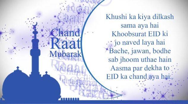 Ramzan Mubarak Shayari Text Messages Images Pictures Photos