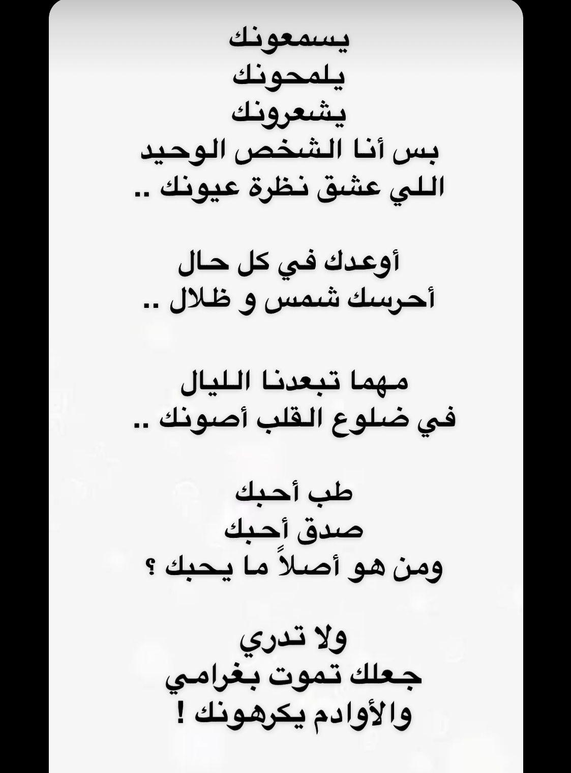 Pin By O Uu Oo U On Love Words Love Words Words Arabic Quotes