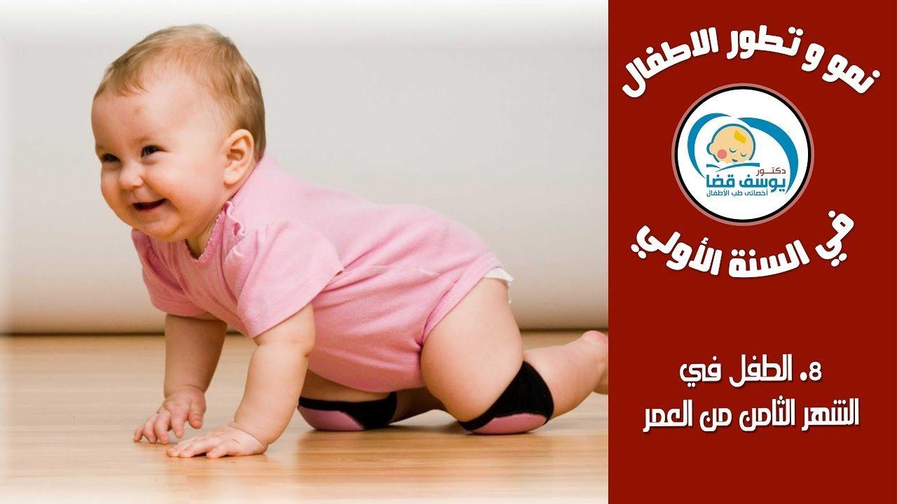 الطفل في الشهر الثامن اهم تطورات الطفل في الشهر الثامن من العمر Baby Health Parenting Hacks Parenting