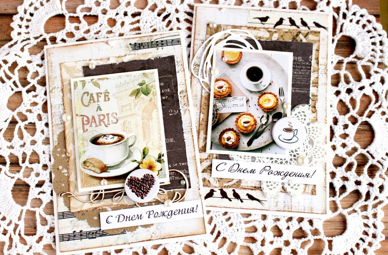 Сделать раскладную, скрапбукинг открытки кофейная