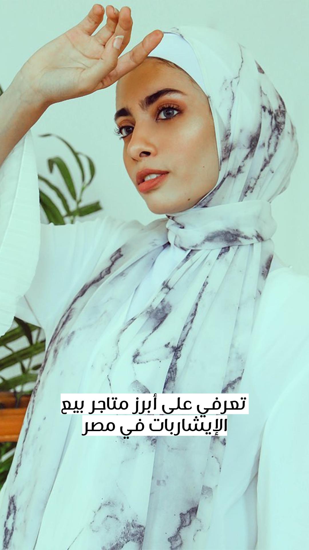 تعرفي على أبرز متاجر بيع الإيشاربات في مصر Fashion Hijab Cooking Recipes
