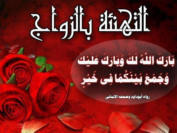 زواج مبارك وأتمنى لكي السعادة والهناء وطول العمر Marriage Photos Marriage Photo