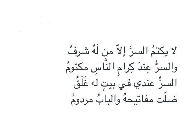 الفرزدق Cool Words Quotes Words