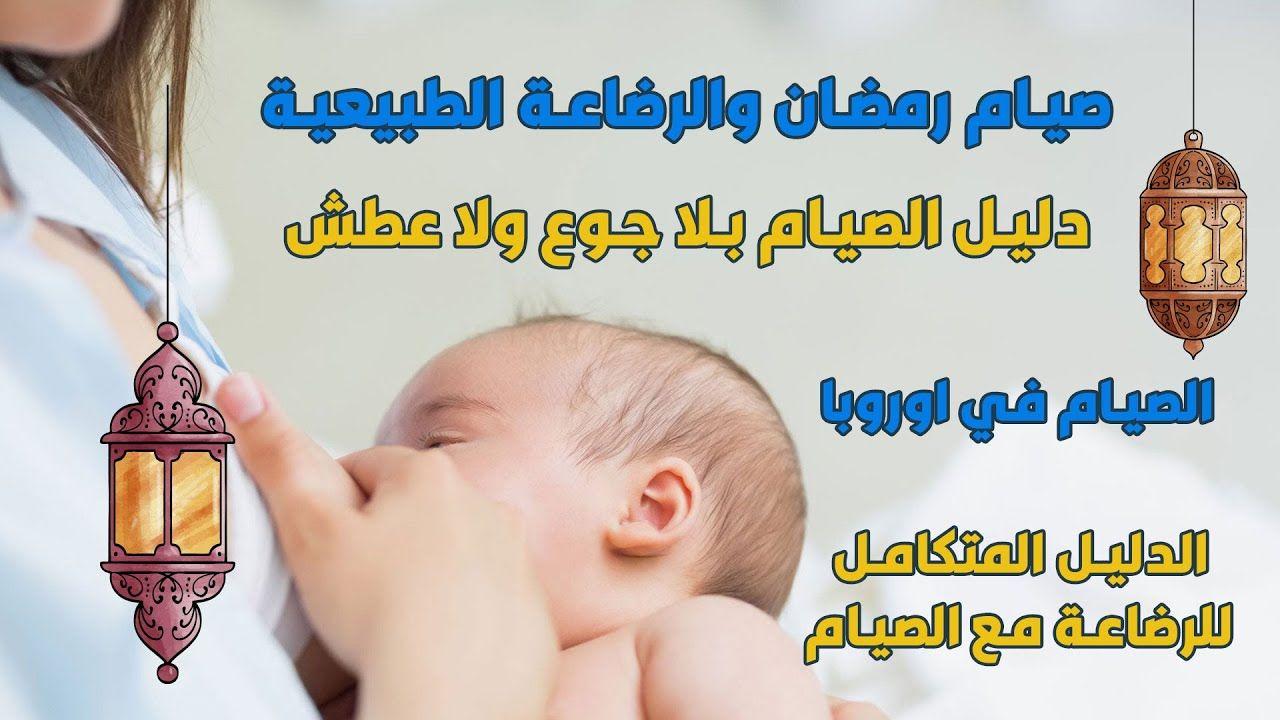 صيام المرضعة في رمضان وصيام المسلمون في اوروبا ونصائح لزيادة الحليب وتجن Parenting Hacks Parenting Baby Face