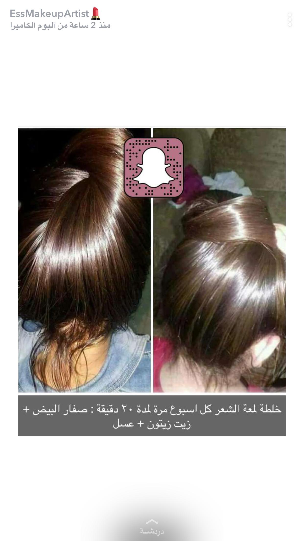 فرد الشعر الصحيح بالنشا ليصبح مثل الحرير ومن اول مرة والنتيجة خير دليل فقط فى الطب البديل Youtube Egyptian Beauty Beauty Youtube