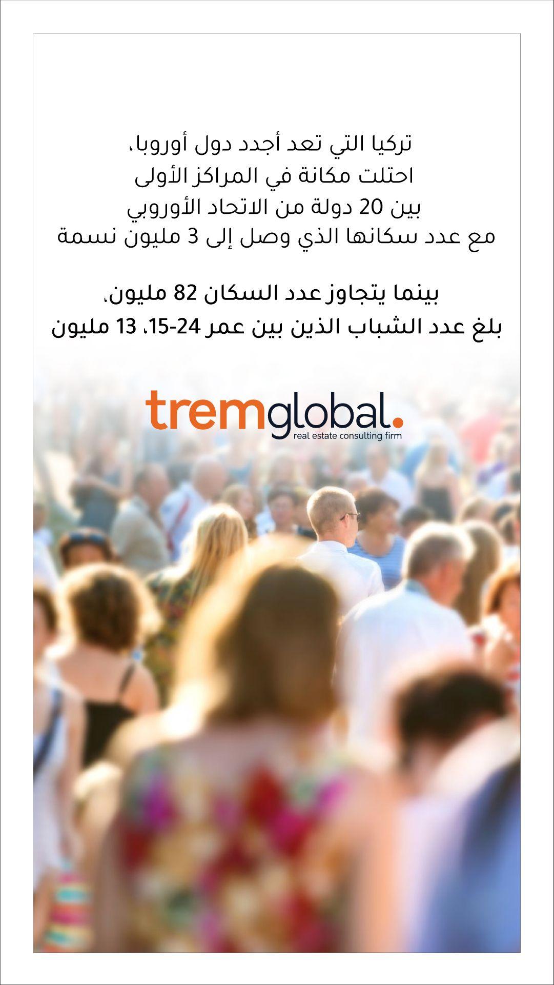 16 بالمئة من سكان تركيا شباب Real Estate Investor Real Estate Investment Property