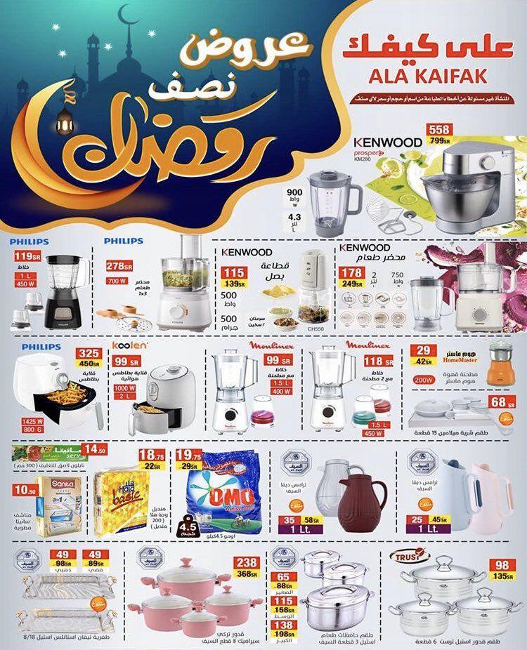 عروض رمضان عروض علي كيفك للاجهزة الكهربائية الخميس 7 مايو 2020 نصف رمضان عروض اليوم Offer