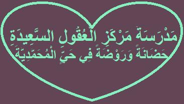 مدرسة مركز العقول السعيدة حضانة وروضة في حي المحمدية Arabic Calligraphy Calligraphy
