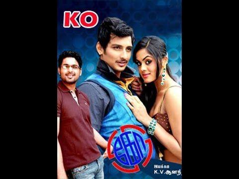 Ko | Full Tamil Movie | 2011 | Jiiva, Ajmal, Karthika, Prakashraj