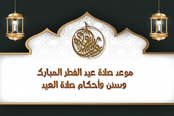 موعد عيد الفطر 2020 وقت صلاة عيد الفطر المبارك في مصر والسعودية والامارات وفلسطين Home Decor Decals Prayers Prayer Times