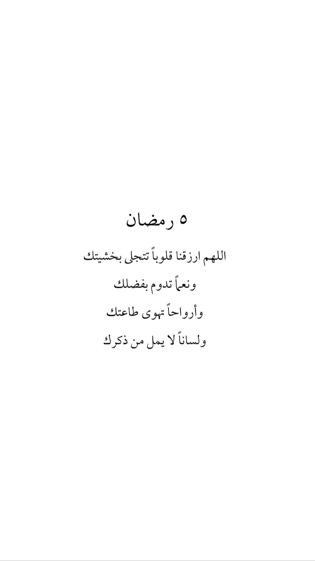 ٥ رمضان ١٤٤٠ Ramadan Quotes Instagram