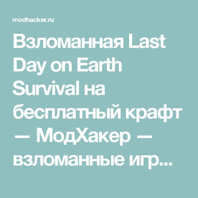 last day on earth survival чит коды на андроид