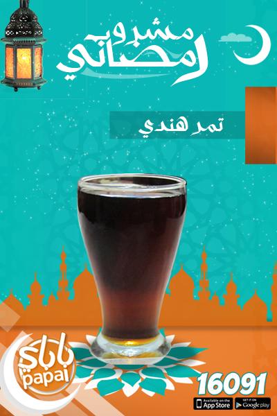 التمر الهندى مشروب منعش فى رمضان ويساعد على تقوية المعدة ويساعد على الهضم وهو معالج لحالات الزكام فى بعض الأحيان Beer Glasses Ramadan Glassware