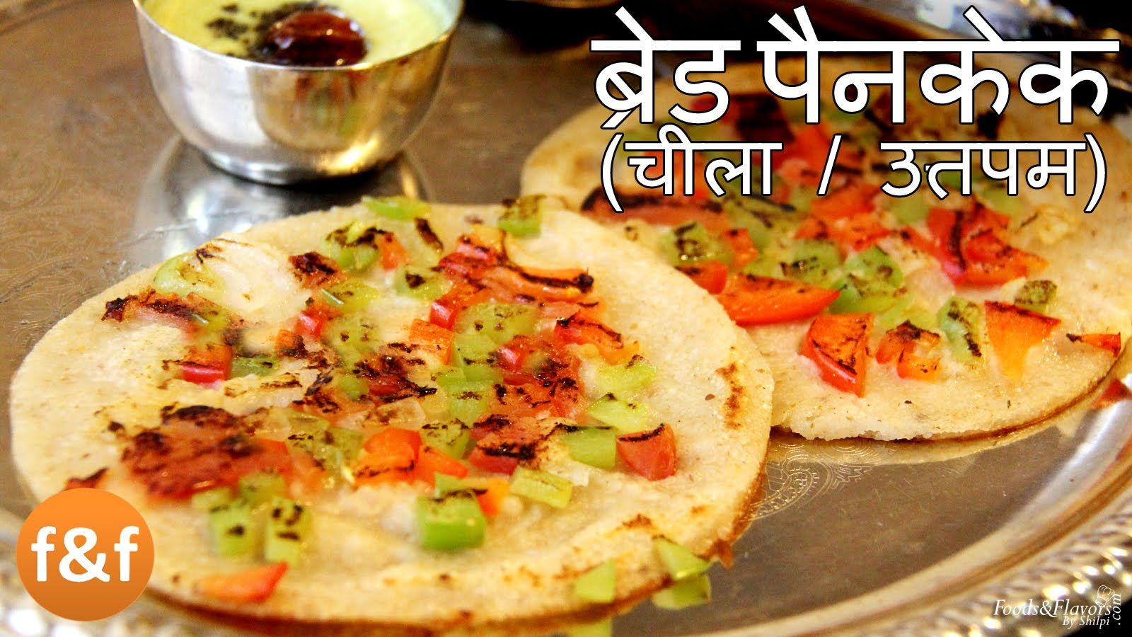 Bread pancake recipe in hindi bread uttapam or cheela easy bread 1d4b4a665674972a5eab34322d99357fg forumfinder Image collections