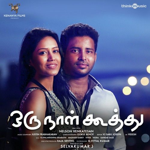 Kutty (2010) Tamil Movie Songs Listen to MP3 Music By Devi Sri Prasad