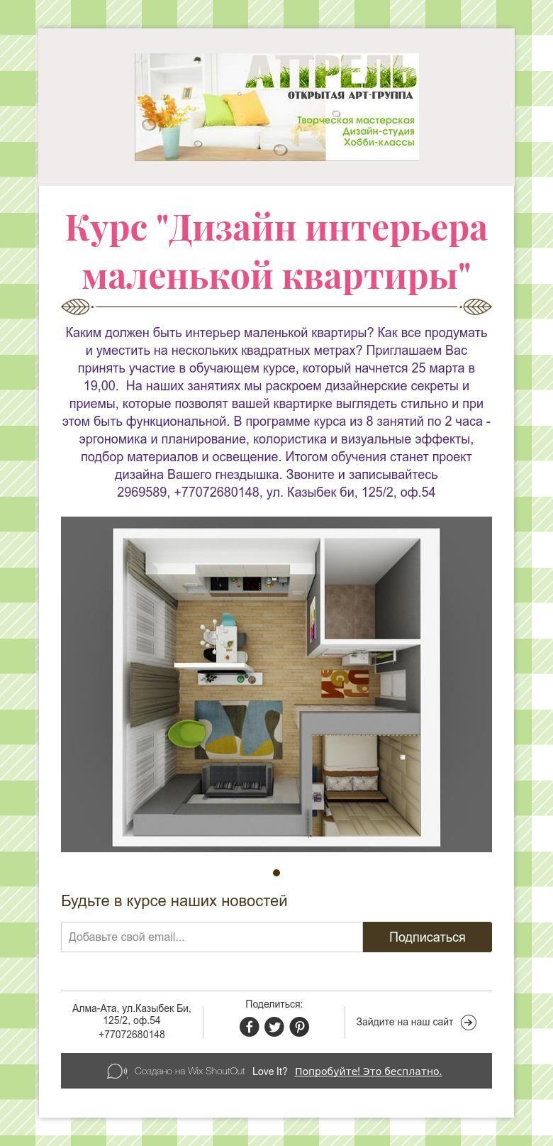 """Курс """"Дизайн интерьера маленькой квартиры"""""""