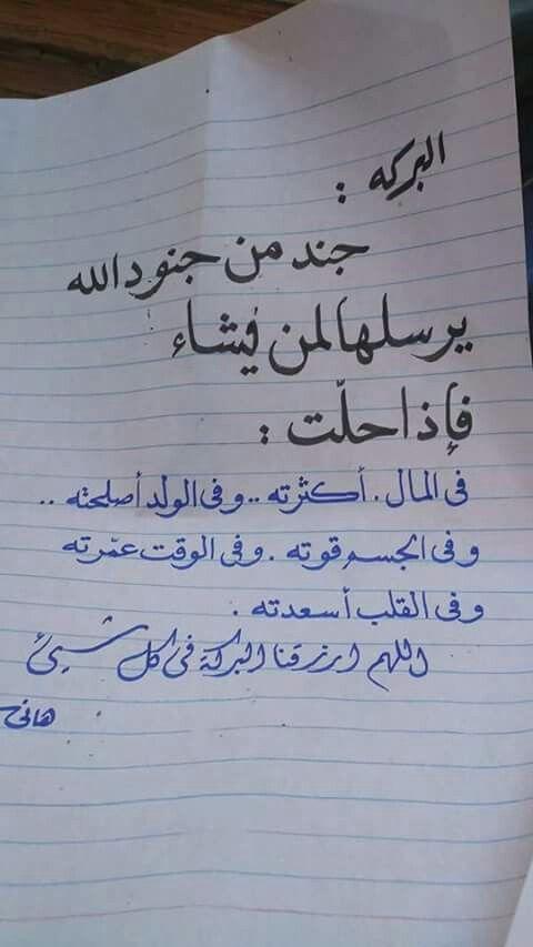 الحمد لله Quran Quotes Inspirational Profound Quotes Islamic Quotes