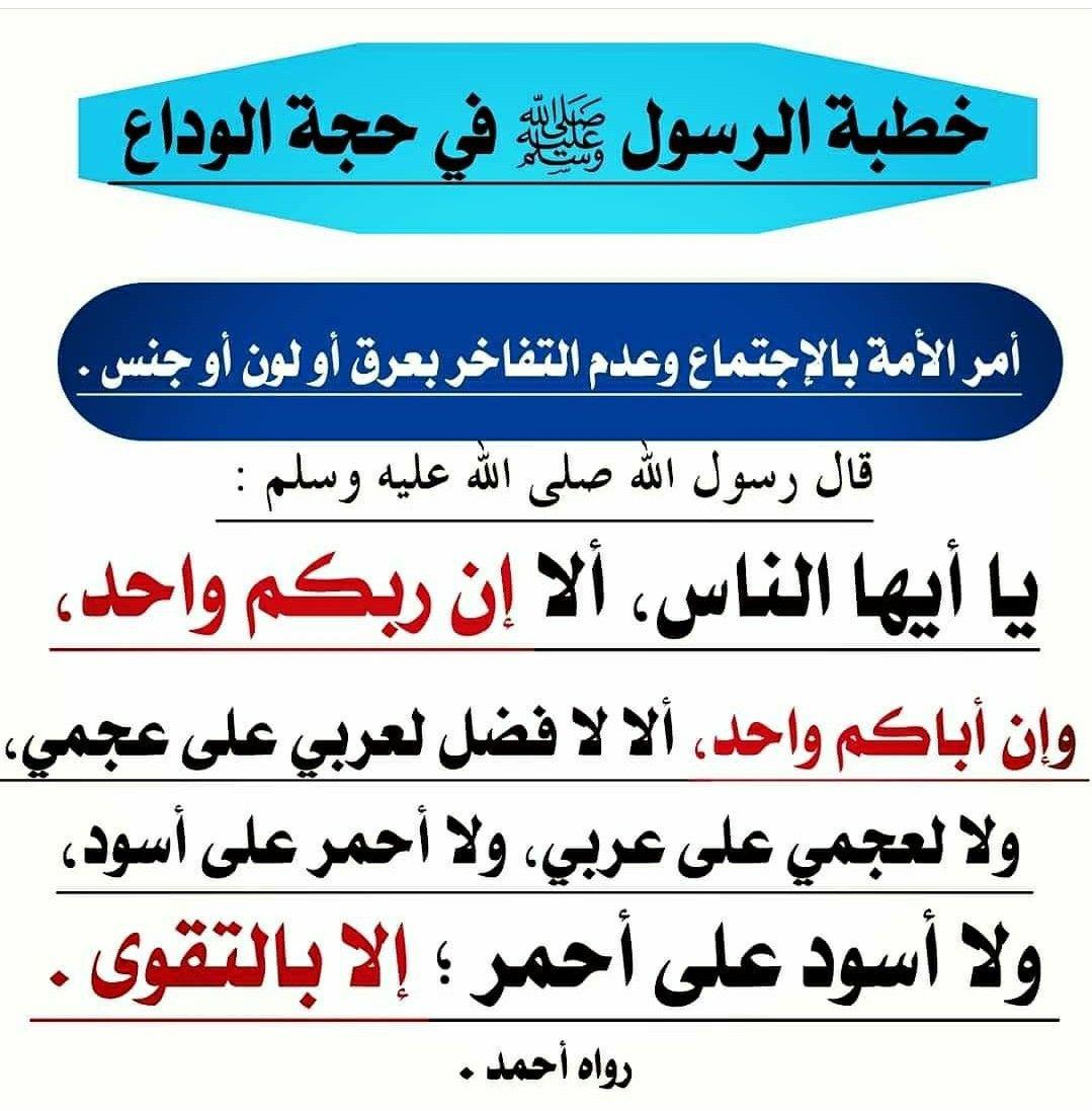Pin On احاديث النبي ص