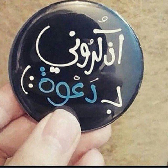 الدعاء في ظهر الغيب هو الحب Sweet Quotes Handcraft Arabic Love Quotes