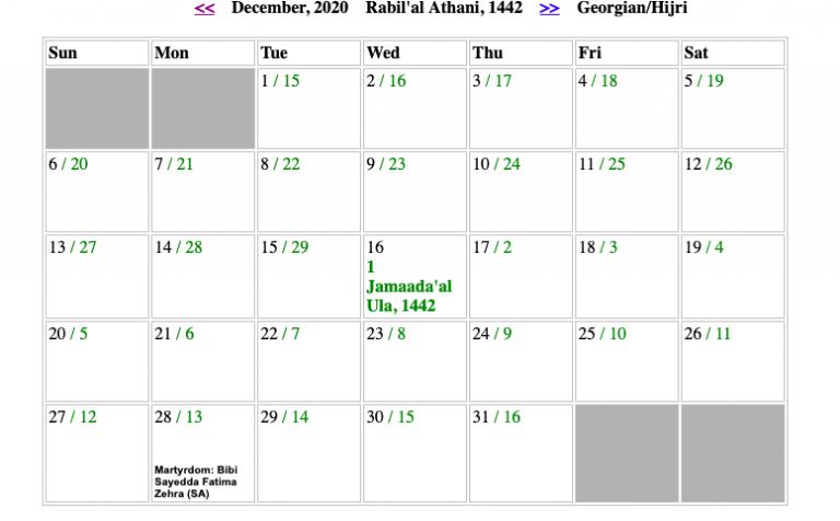 Shia Islamic Calendar 2020 Shia Urdu Calendar 1441 Calendar 2020 Islamic Calendar Calendar