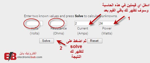حساب نتائج قانون اوم Ohms Law Solving Power
