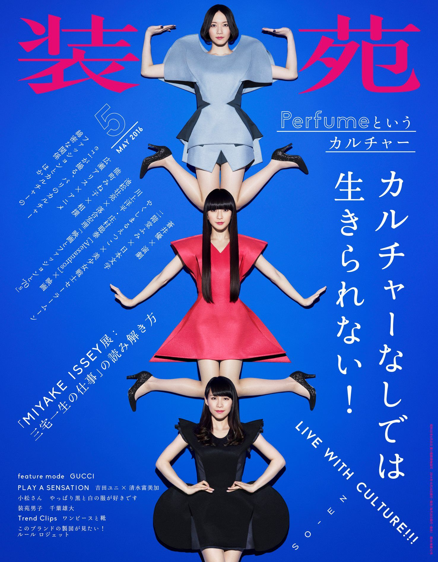 Perfumeの新アルバム『cosmic Explorer』吉田ユニとタッグで『装苑』表紙にも登場