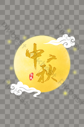 Mid Autumn Festival Png Images Psd Free Download Pikbest Mid Autumn Festival Fall Festival Mid Autumn