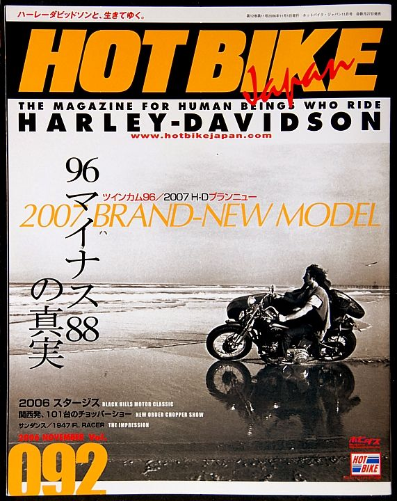 Hot Bike Japan The Magazine For Human Beings Who Ride Harley