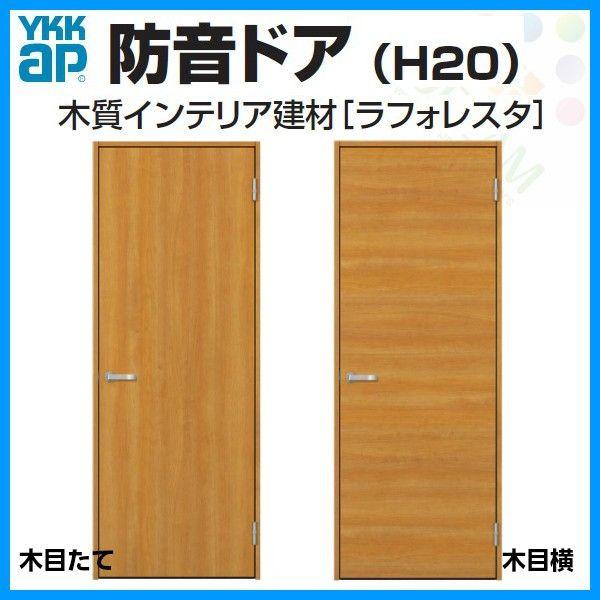 防音ドア 室内ドア ラフォレスタ デザインta X2f Ya W778 H2033mm