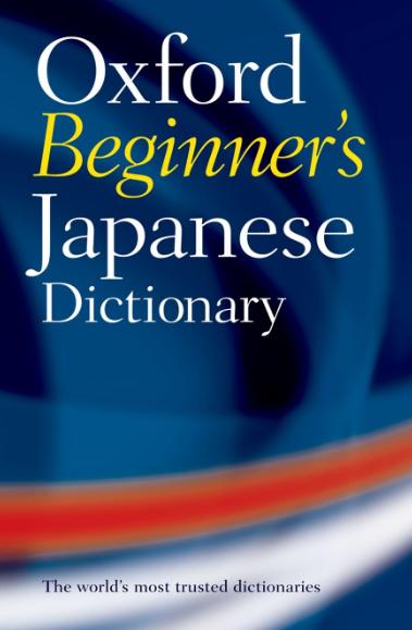 Kotobites Japanese in 2020 Grammar help, Learn