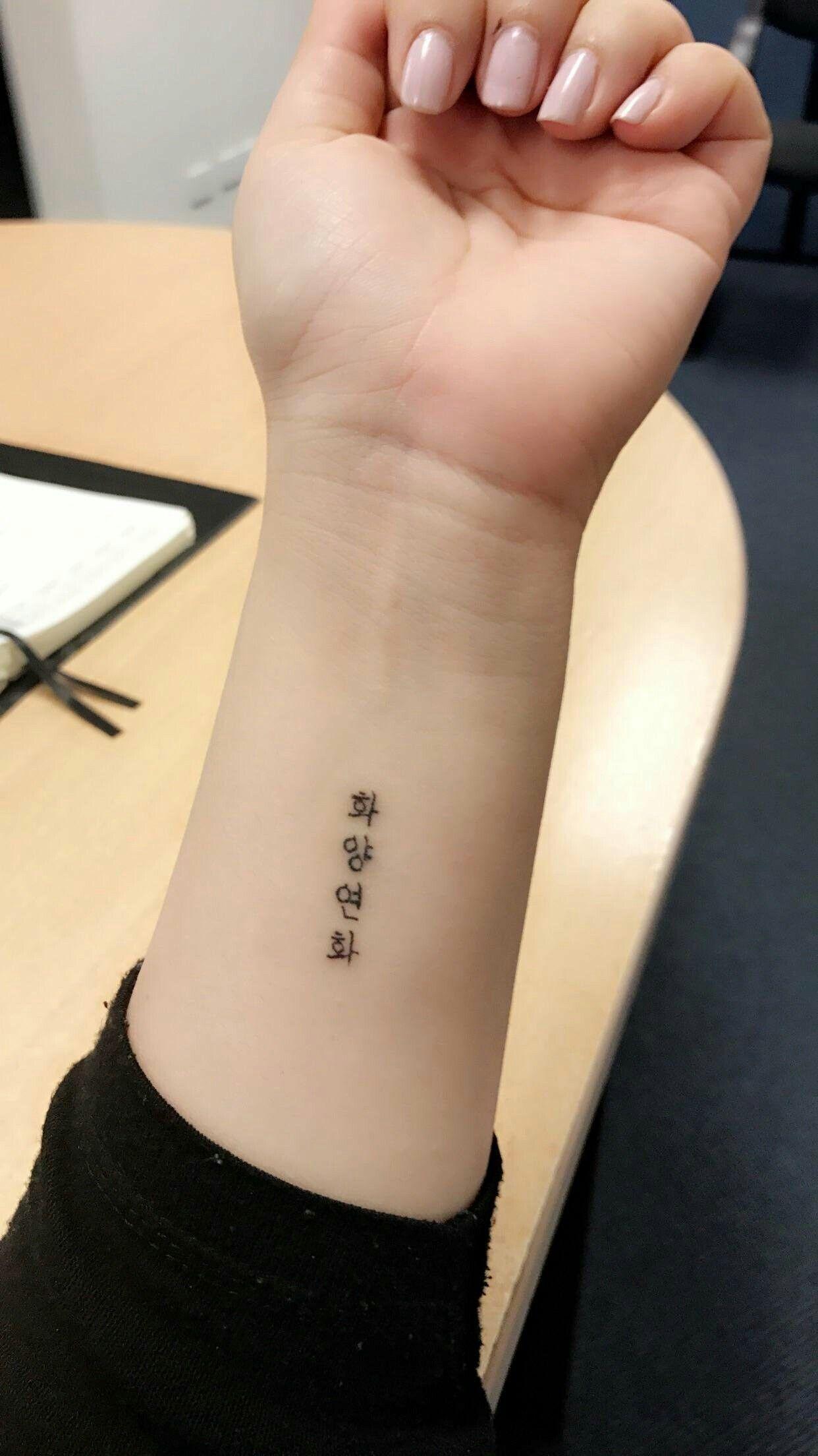 Pin by sky !! on BeeTeaEs Kpop tattoos, Tattoos, Bts