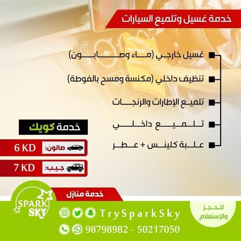 Trysparksky Spark Sky 98798982 50217050 Kuwait Sparkskygroup Q8 Carwash Car Wash Trysparksky 98798982 50217050