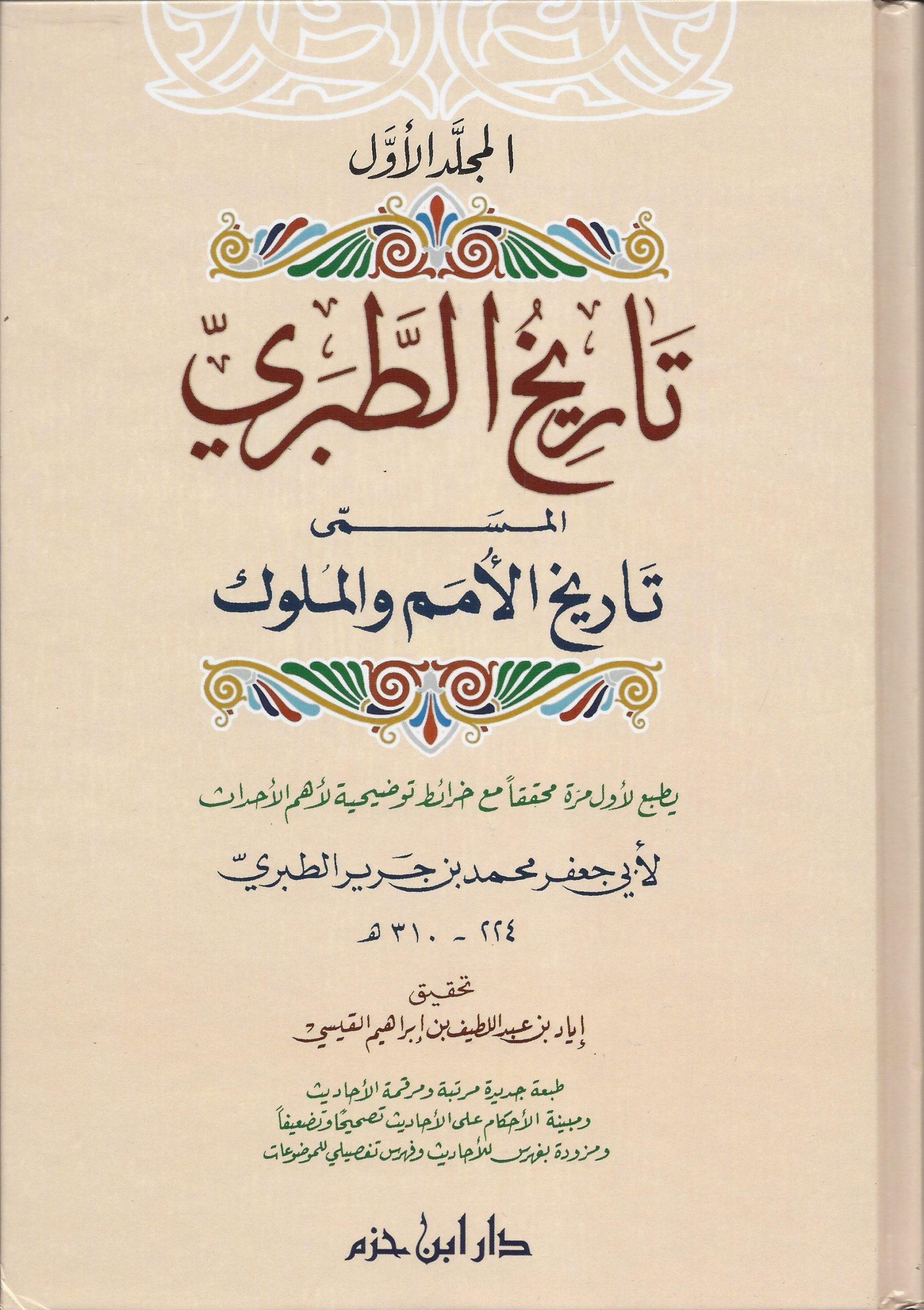 تاريخ الطبري Pdf In 2020 Pdf Books Books Arabic Calligraphy