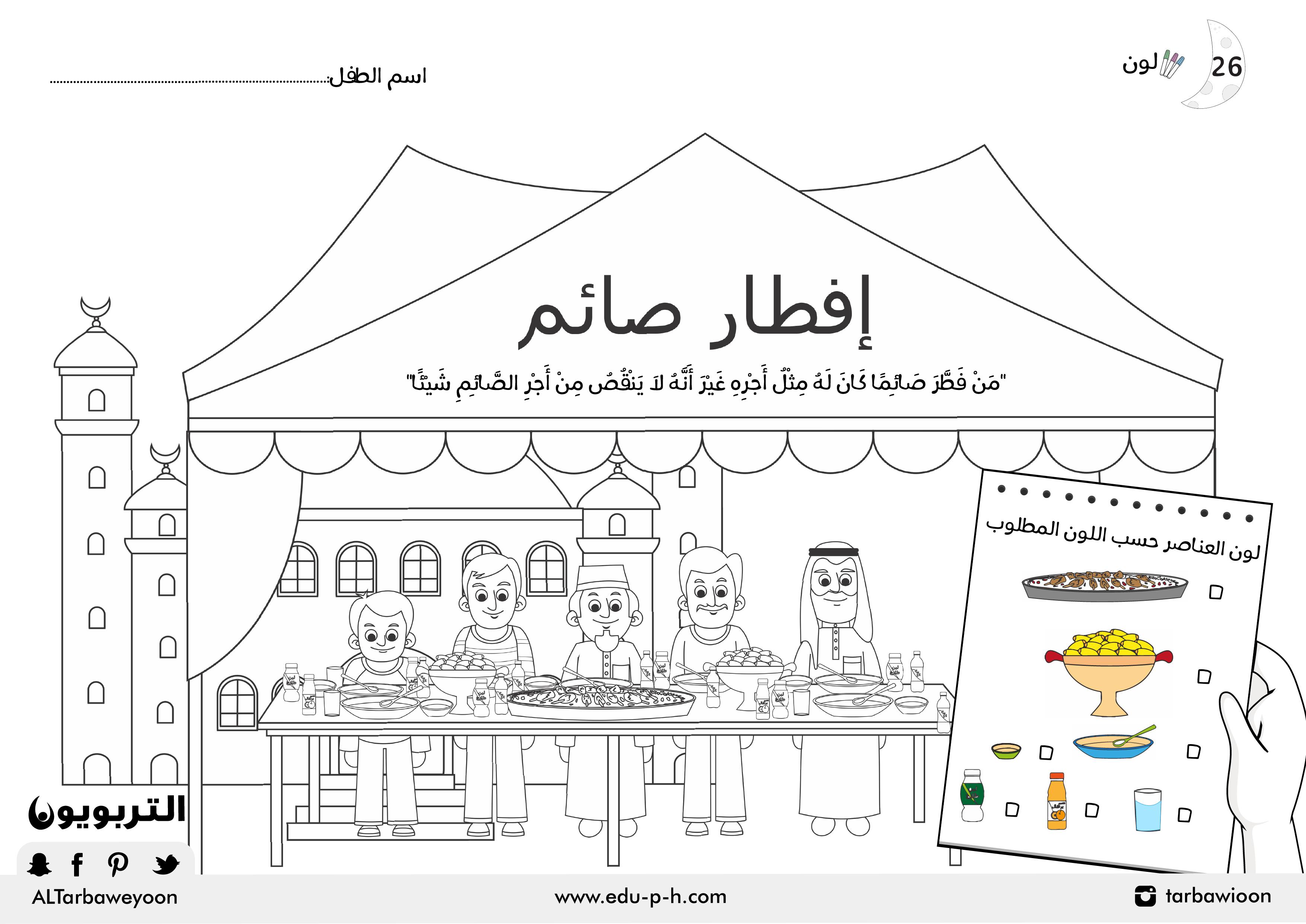 رمضان 26 إفطار صائم Ramadan Worksheets