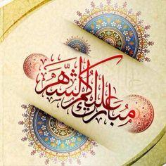 شهر رمضان شهر الرحمة والغفران Ramadan Ramadan Quotes Holiday Birthday