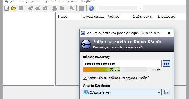 Στην σύγχρονη εποχή που ζούμε χρειάζεται να θυμόμαστε πολλούς κωδικούς πρόσβασης. Το κωδικό πρόσβασης για τη σύνδεση στο δίκτυο των Windows τον λογαριασμό του ηλεκτρονικού ταχυδρομείου μας τον κωδικό πρόσβασης FTP του ιστοτόπου σας τους ηλεκτρονικούς κωδικούς πρόσβασης (όπως ο λογαριασμός μέλους του ιστότοπου) κ.λπ.  Ο κατάλογος είναι ατελείωτος. Επίσης θα πρέπει να χρησιμοποιείτε διαφορετικούς κωδικούς πρόσβασης για κάθε λογαριασμό. Αν χρησιμοποιείτε μόνο έναν κωδικό πρόσβασης παντού και…