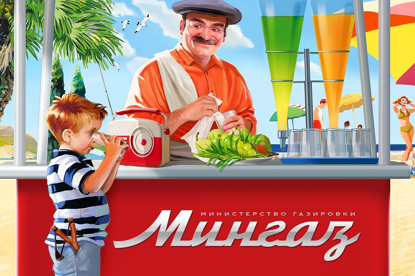 Mingaz Lemonades Redesign Ilustraciones # Muebles Nuri Tenerife