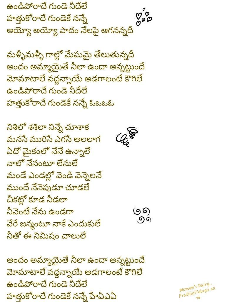 Undiporaadhey Gunde Needele Naa Song Lyrics In Telugu Pratilipitelugu Com Women S Dairy Bhakti Song Old Song Lyrics Music Lyrics Songs