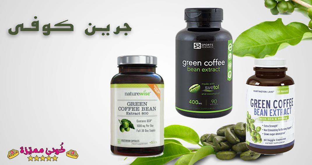 فوائد جرين كوفي للتخسيس و اماكن البيع و الاسعار Green Coffee Benefits For Slimming Selling And Prices Green Coffee Green Coffee Shampoo Bottle Coffee