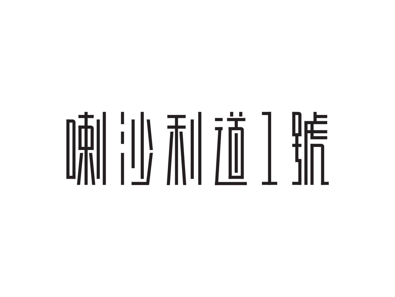 A Hong Kong Property Logo