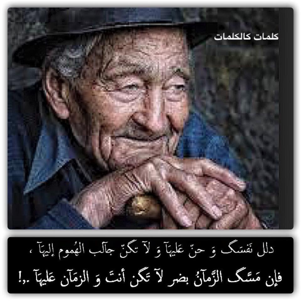 قسوة الحياة Arabic Words Words