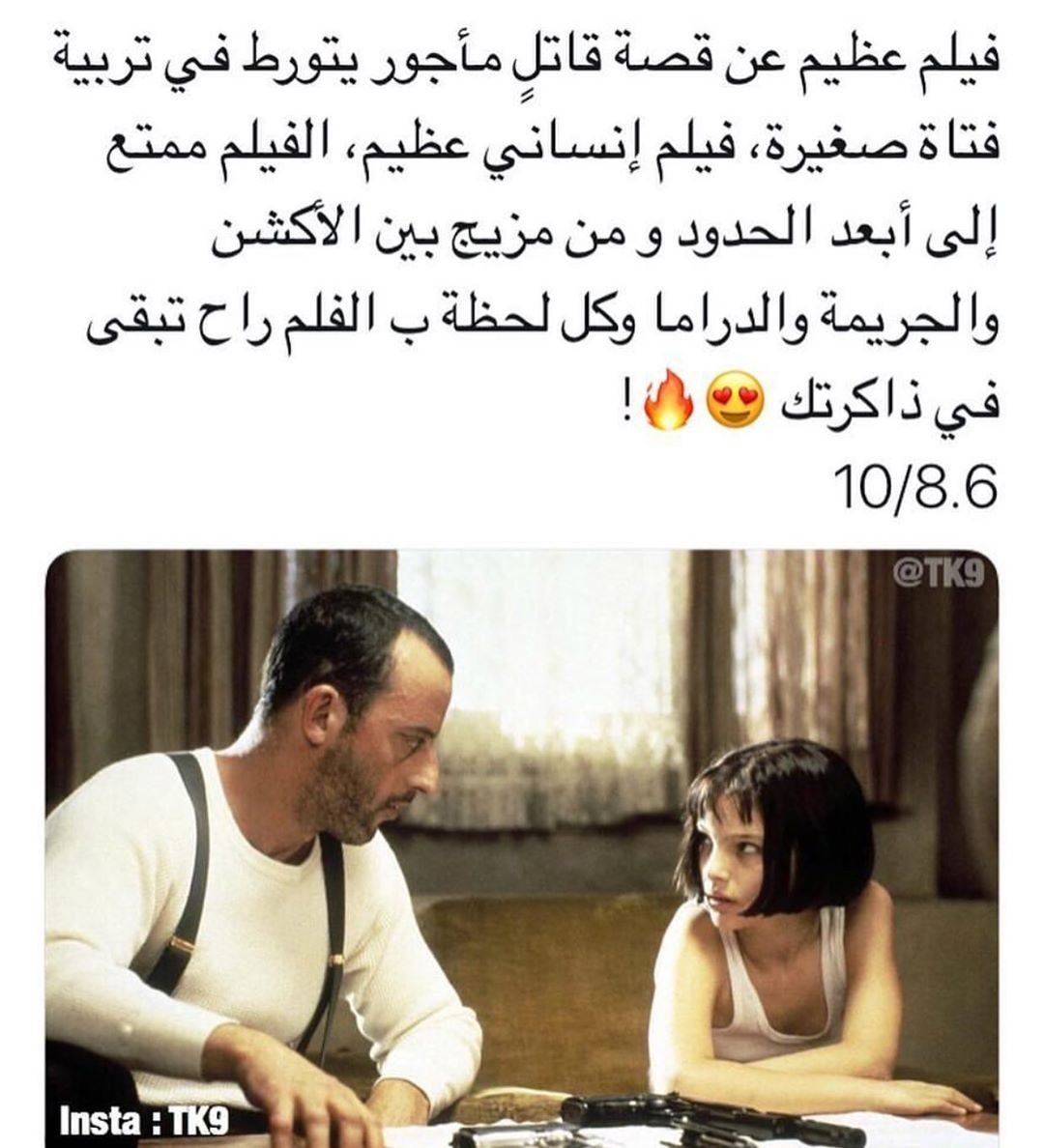 Leon The Professional Closer Quotes Movie Funny Films Movie Quotes Funny